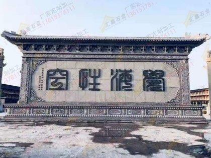 寺庙石雕文化墙